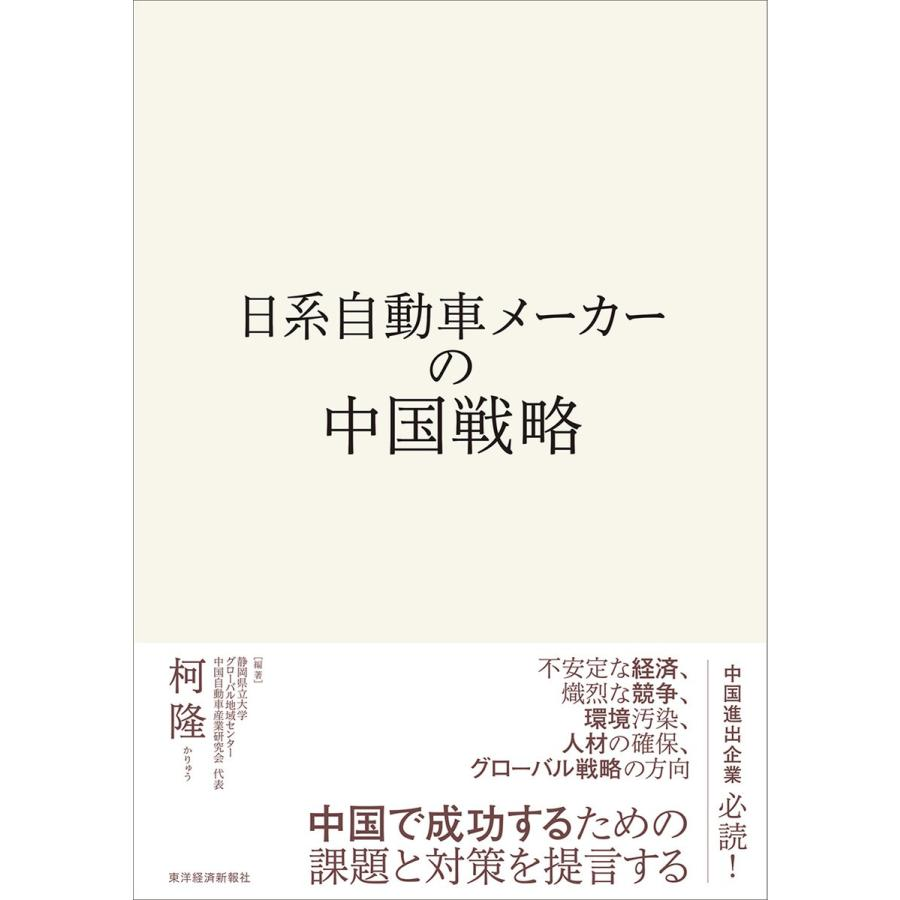 日系自動車メーカーの中国戦略 電子書籍版 / 編著:柯隆|ebookjapan