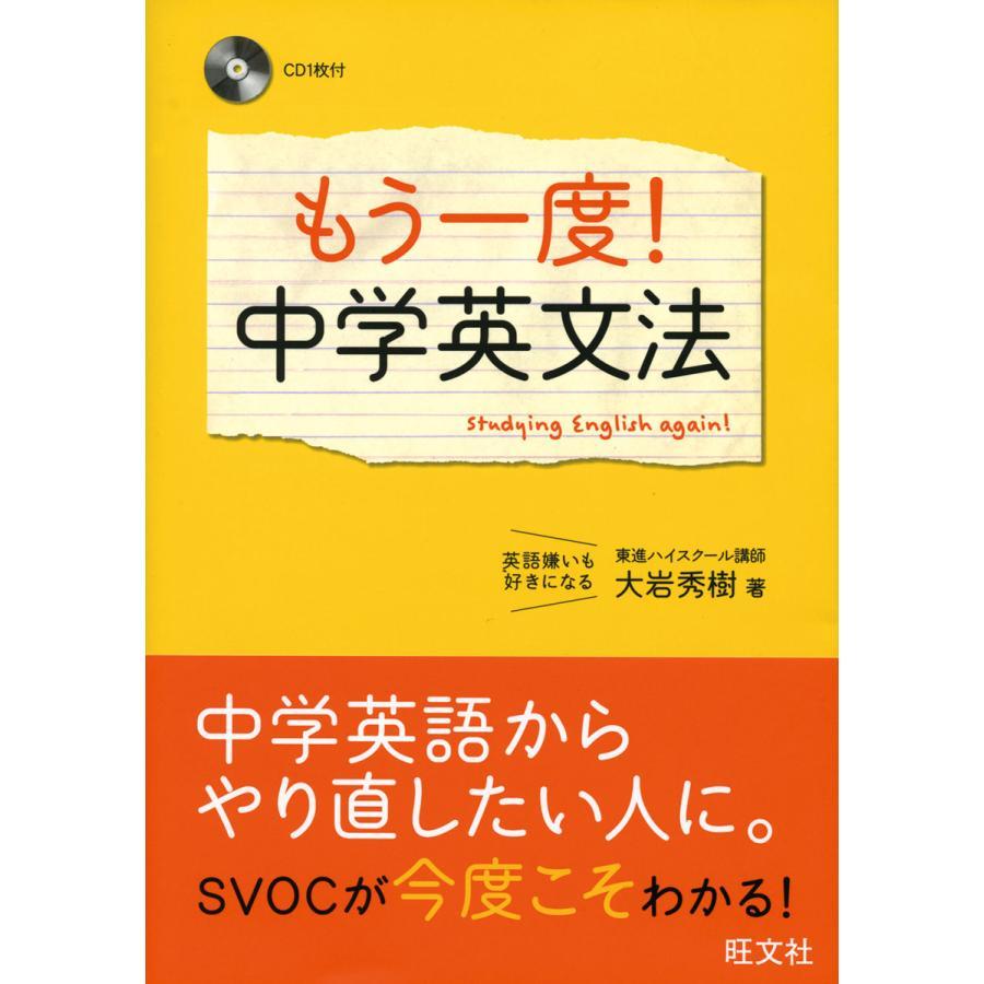 もう一度!中学英文法(音声DL付) 電子書籍版 / 著:大岩秀樹|ebookjapan