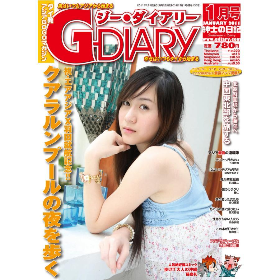 アジアGOGOマガジン G-DIARY 2011年1月号 電子書籍版 / アールコス・メディア株式会社 ebookjapan