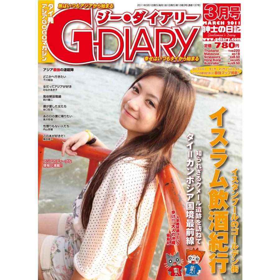 アジアGOGOマガジン G-DIARY 2011年3月号 電子書籍版 / アールコス・メディア株式会社|ebookjapan