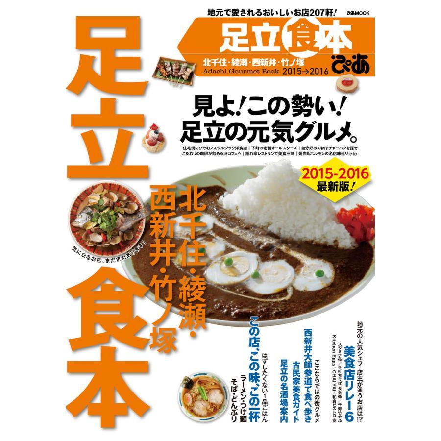 足立食本 2015 電子書籍版 / 足立食本編集部 ebookjapan