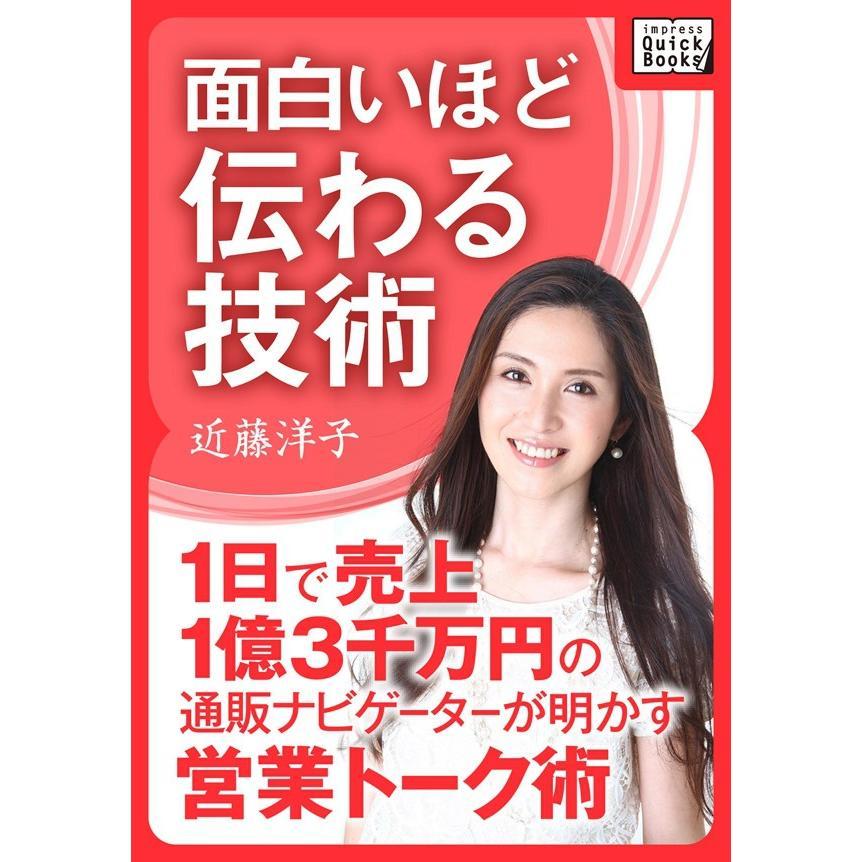 面白いほど伝わる技術 電子書籍版 / 近藤洋子|ebookjapan