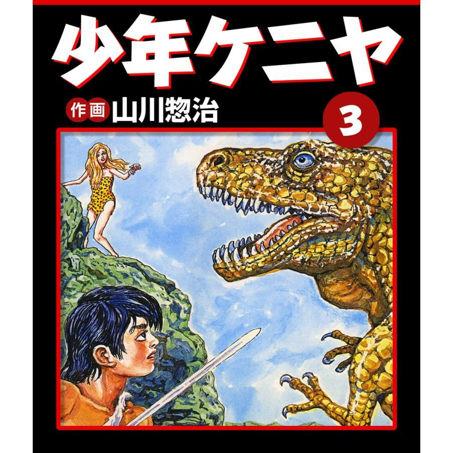 少年ケニヤ (3) 電子書籍版 / 作画:山川惣治 ebookjapan