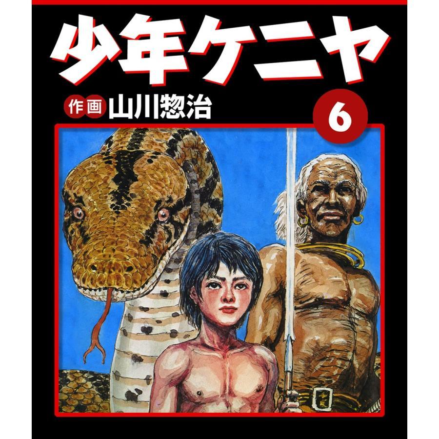 少年ケニヤ (6) 電子書籍版 / 作画:山川惣治|ebookjapan
