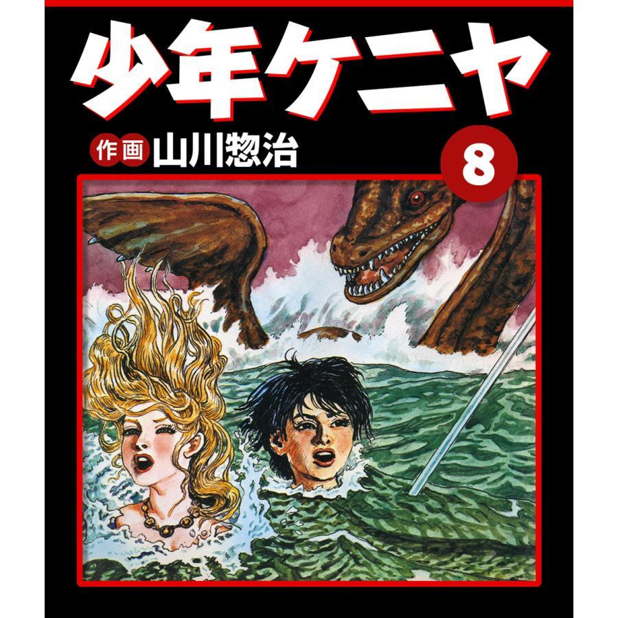 少年ケニヤ (8) 電子書籍版 / 作画:山川惣治|ebookjapan