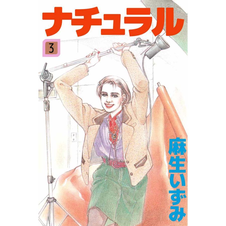 ナチュラル (3) 電子書籍版 / 麻生いずみ ebookjapan