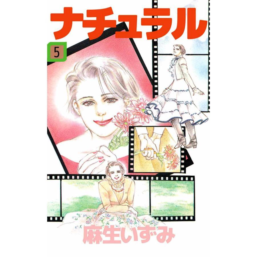 ナチュラル (5) 電子書籍版 / 麻生いずみ|ebookjapan