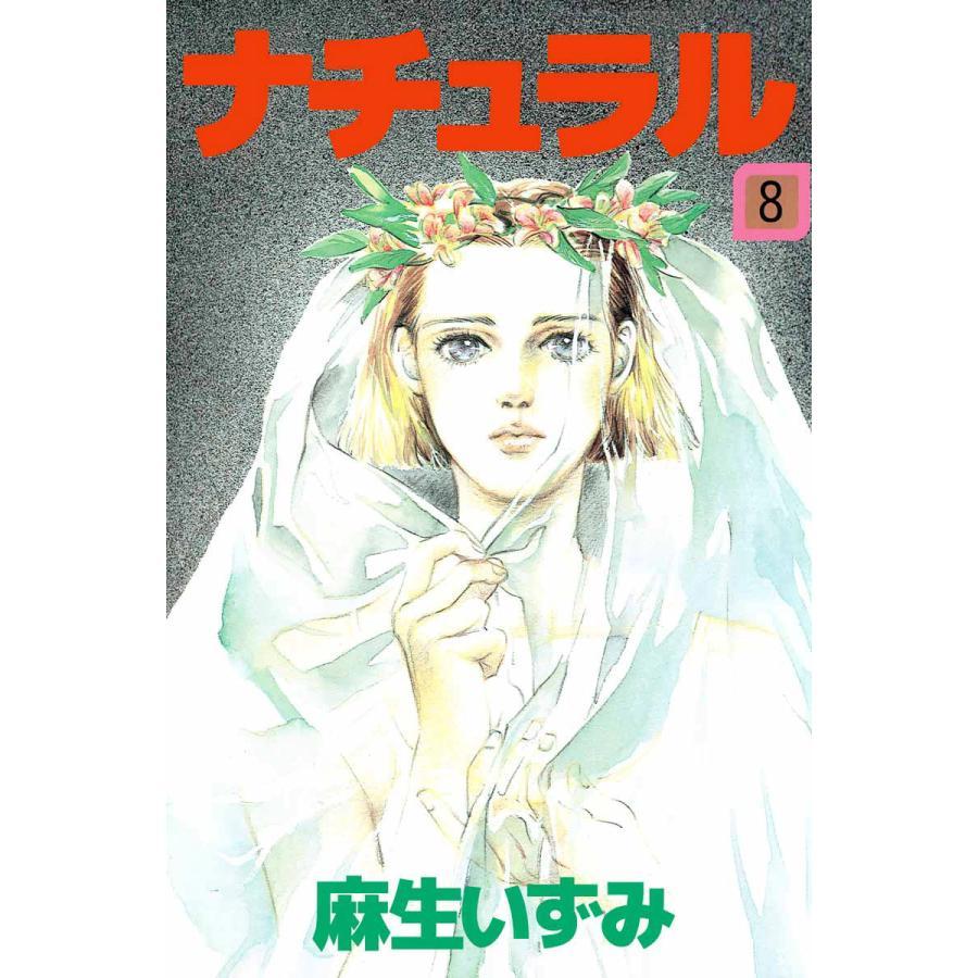 ナチュラル (8) 電子書籍版 / 麻生いずみ ebookjapan