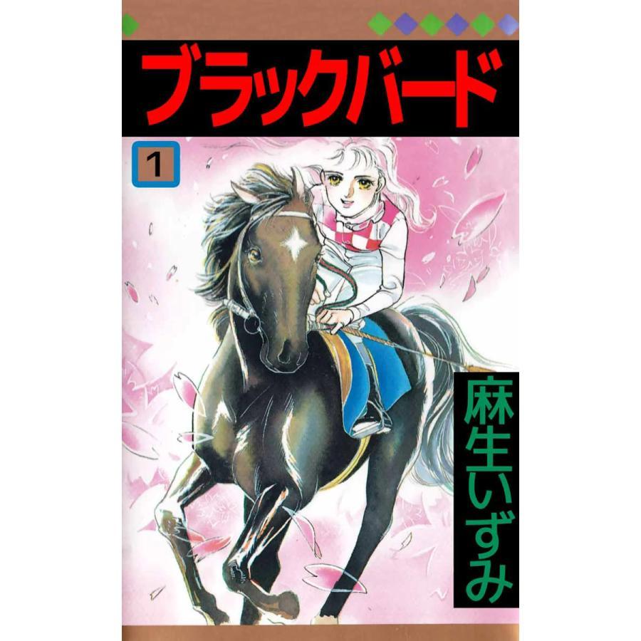 ブラックバード (1) 電子書籍版 / 麻生いずみ|ebookjapan