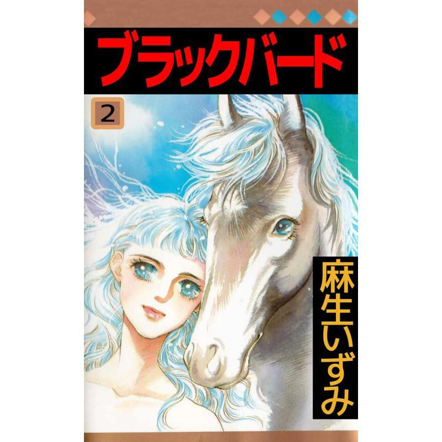 ブラックバード (2) 電子書籍版 / 麻生いずみ|ebookjapan