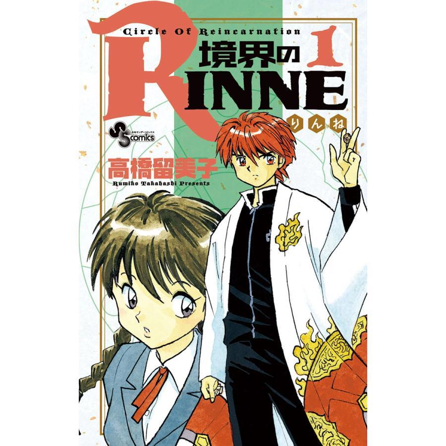 境界のRINNE (1) 電子書籍版 / 高橋留美子|ebookjapan