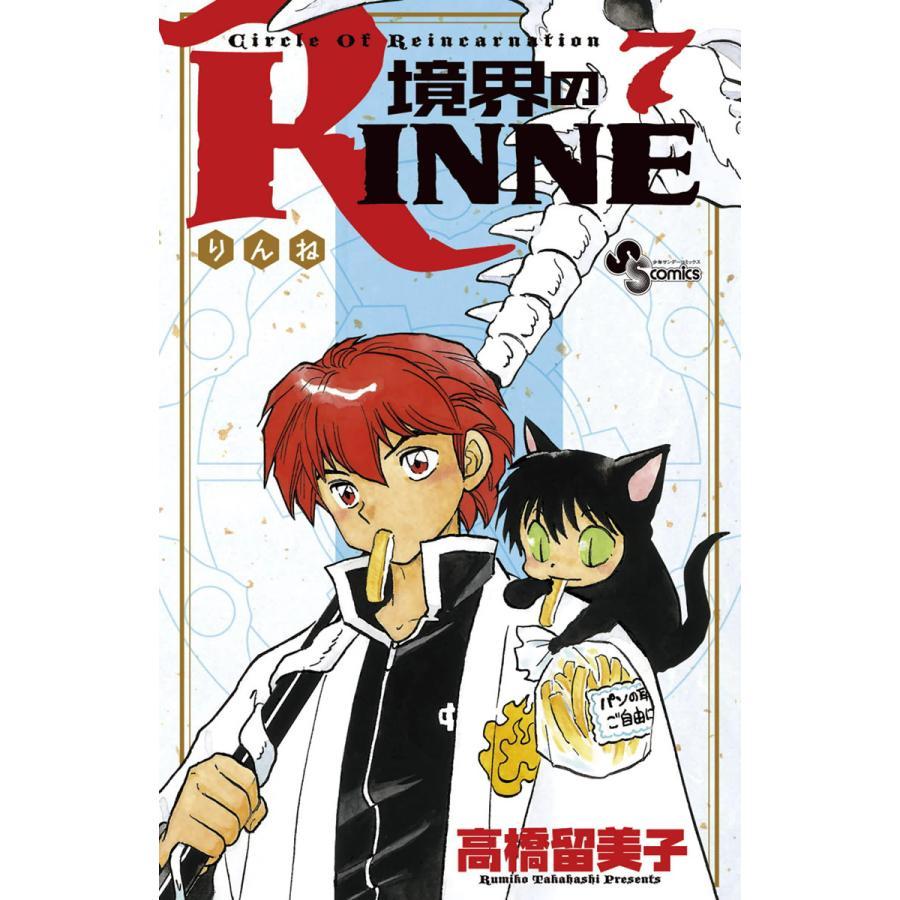 境界のRINNE (7) 電子書籍版 / 高橋留美子|ebookjapan