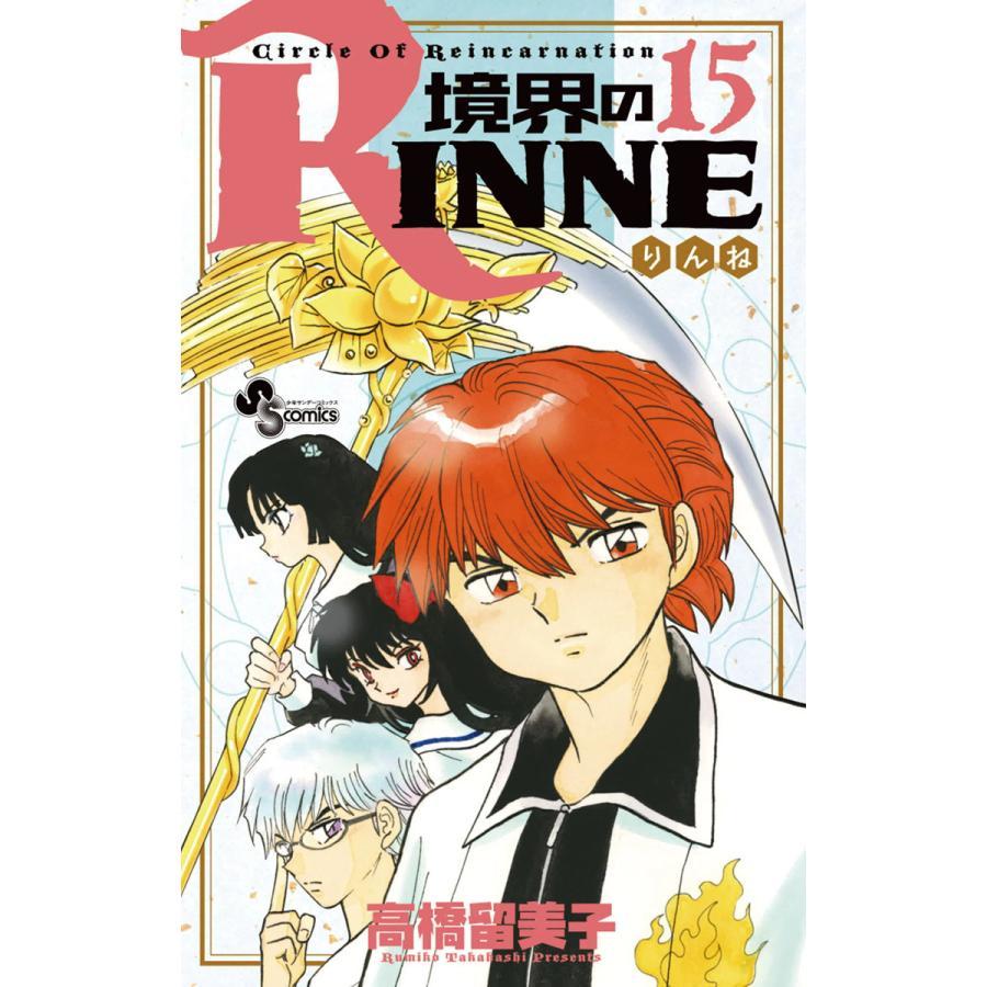 境界のRINNE (15) 電子書籍版 / 高橋留美子 ebookjapan