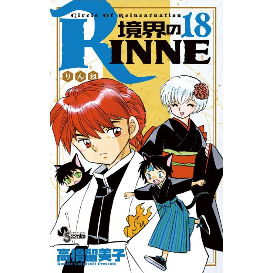 境界のRINNE (18) 電子書籍版 / 高橋留美子|ebookjapan