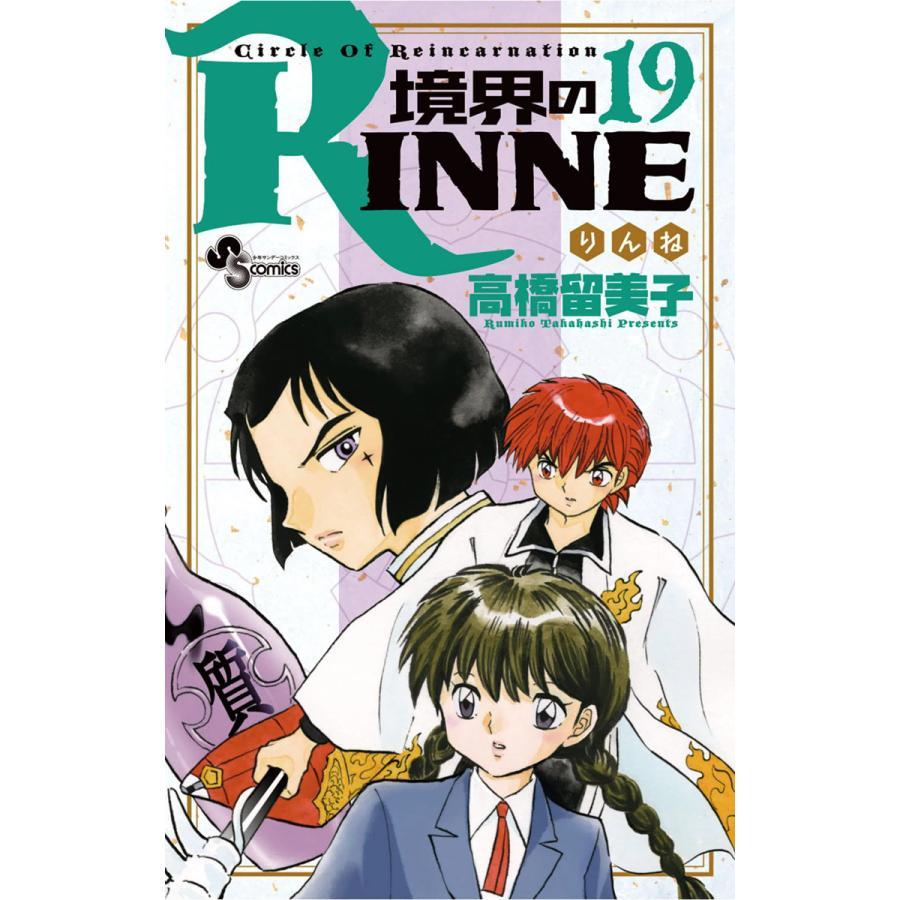 境界のRINNE (19) 電子書籍版 / 高橋留美子 ebookjapan