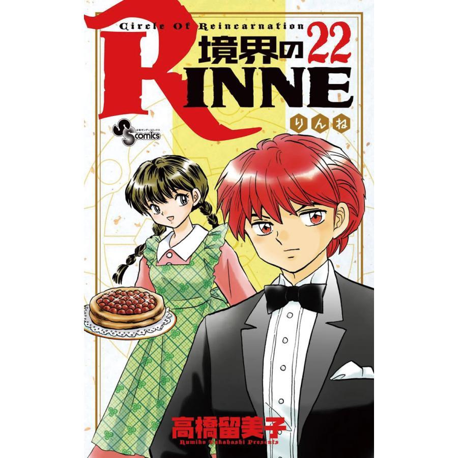 境界のRINNE (22) 電子書籍版 / 高橋留美子|ebookjapan