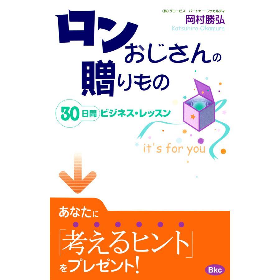 ロンおじさんの贈りもの 電子書籍版 / 著:岡村勝弘 ebookjapan