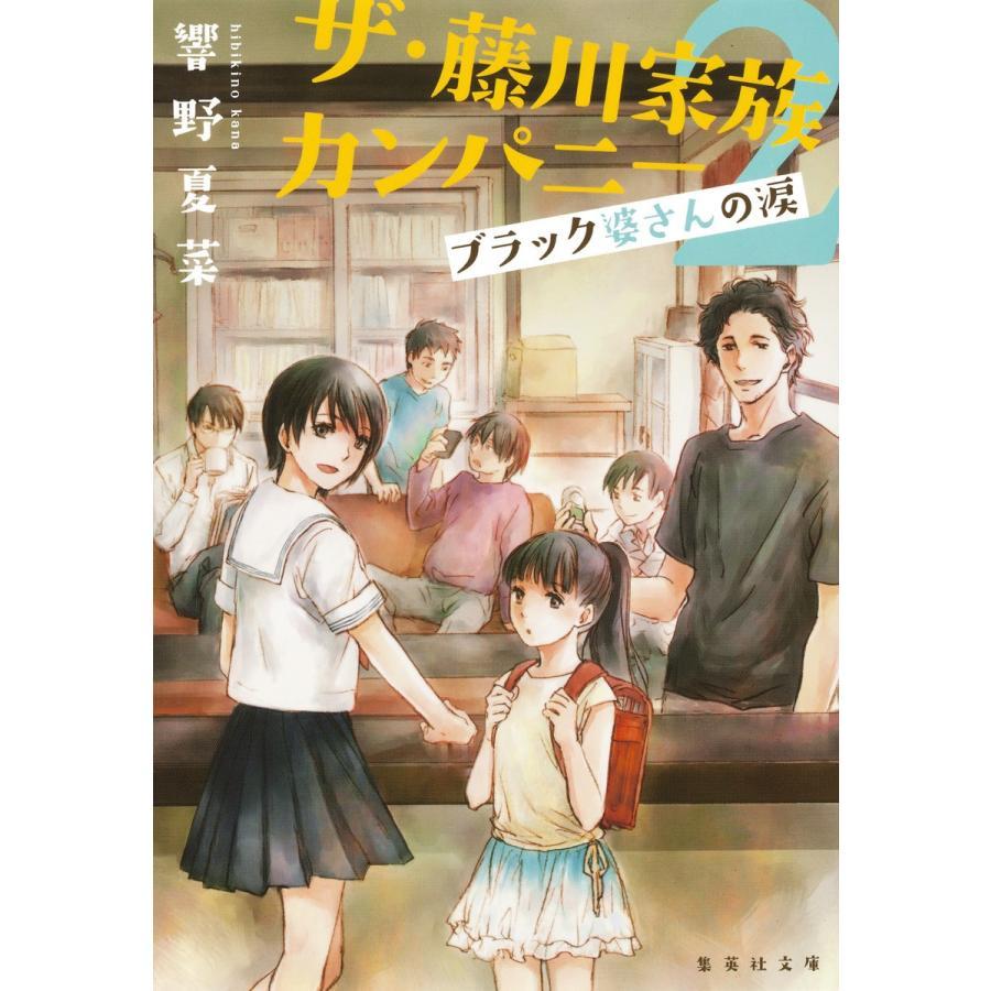 ザ・藤川家族カンパニー2 ブラック婆さんの涙 電子書籍版 / 響野夏菜|ebookjapan