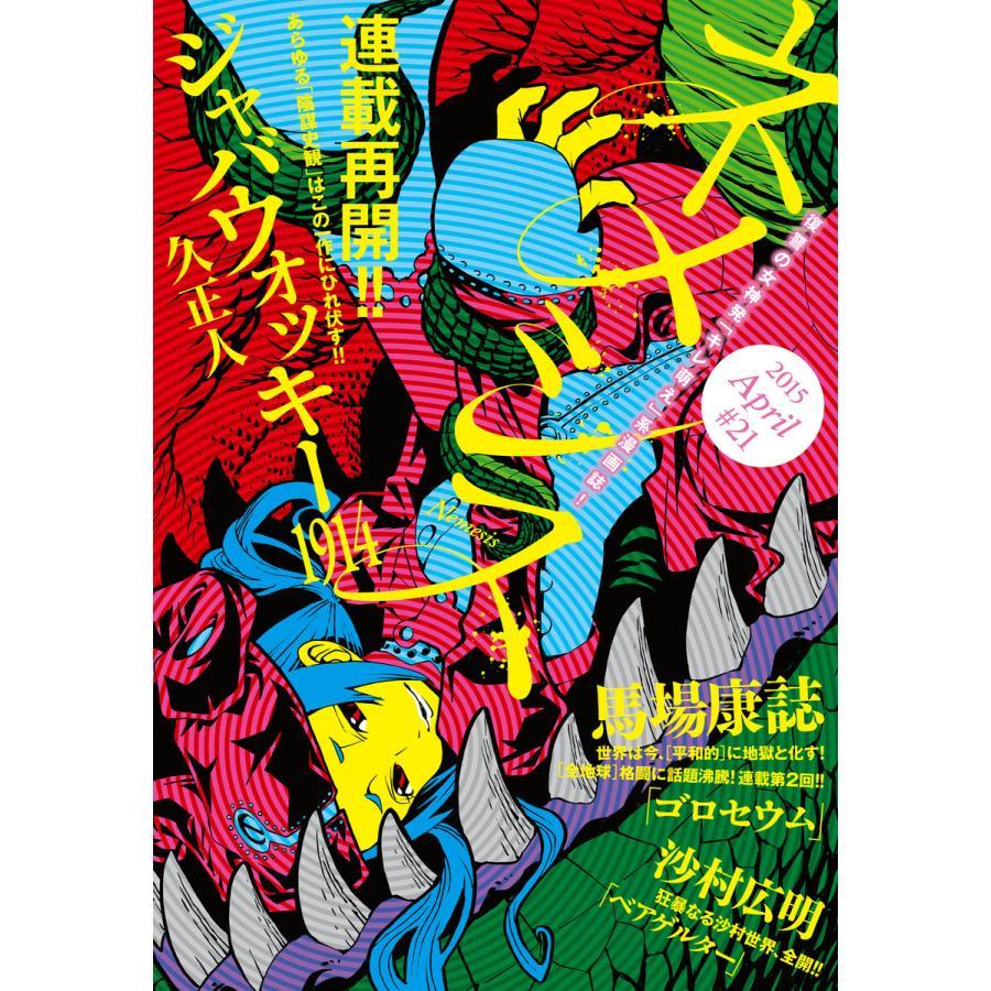 ネメシス #21 [2015年4月9日発売] 電子書籍版 / 月刊少年シリウス編集部|ebookjapan