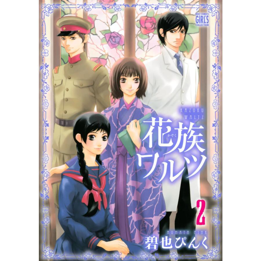 【初回50%OFFクーポン】花族ワルツ (2) 電子書籍版 / 碧也ぴんく|ebookjapan