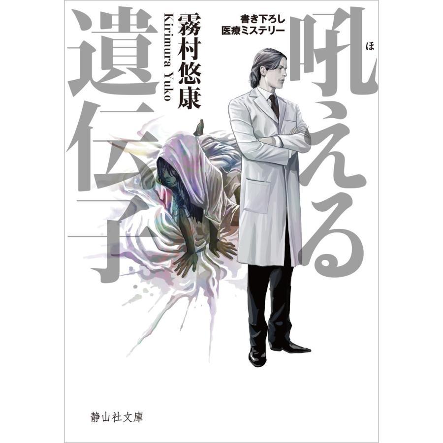 吼える遺伝子 電子書籍版 / 著:霧村悠康|ebookjapan