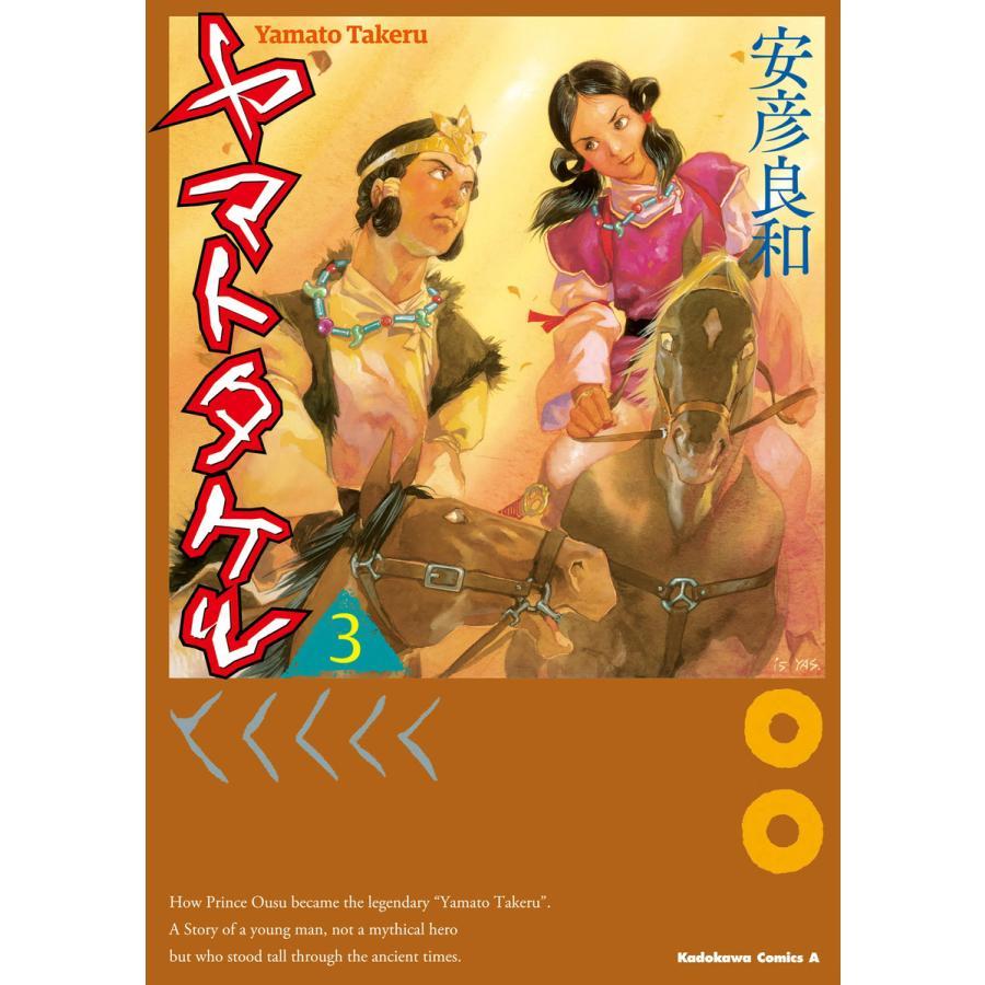 ヤマトタケル(3) 電子書籍版 / 著者:安彦良和|ebookjapan