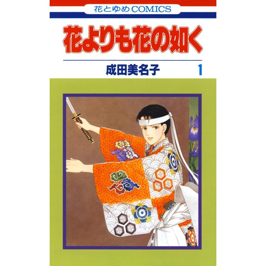 花よりも花の如く (1)【電子限定特別編集版】 電子書籍版 / 成田美名子 ebookjapan