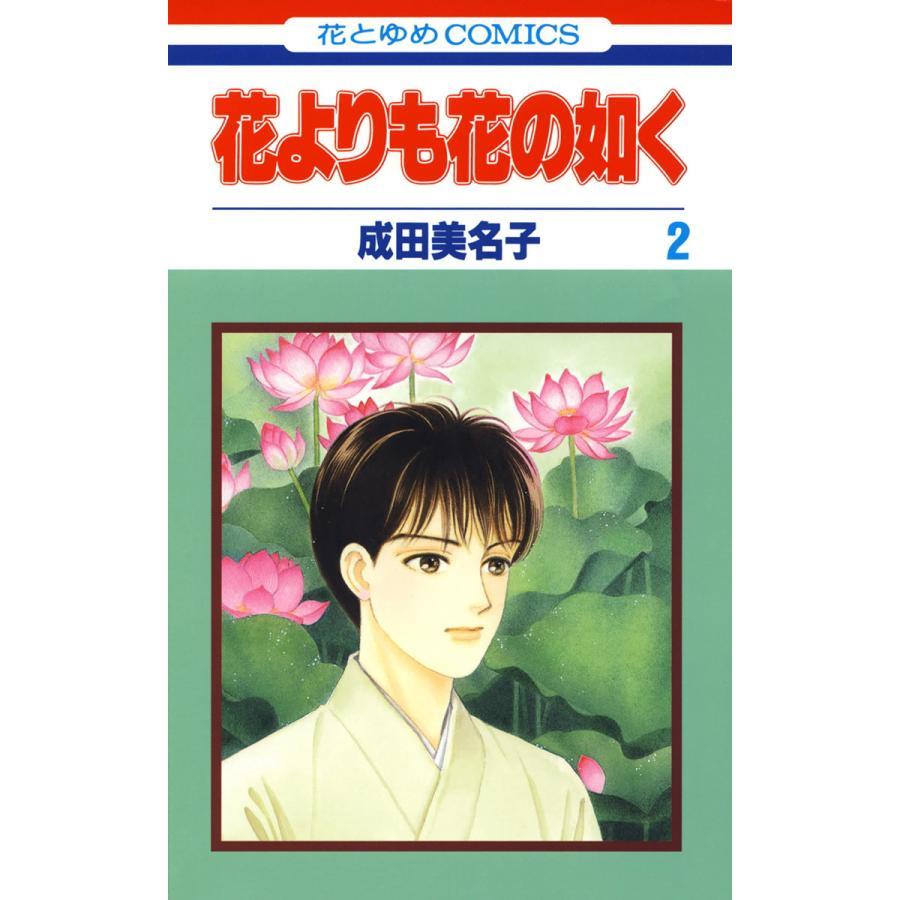 花よりも花の如く (2) 電子書籍版 / 成田美名子|ebookjapan