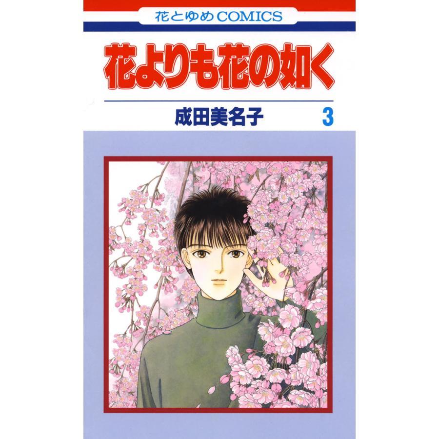 花よりも花の如く (3) 電子書籍版 / 成田美名子|ebookjapan