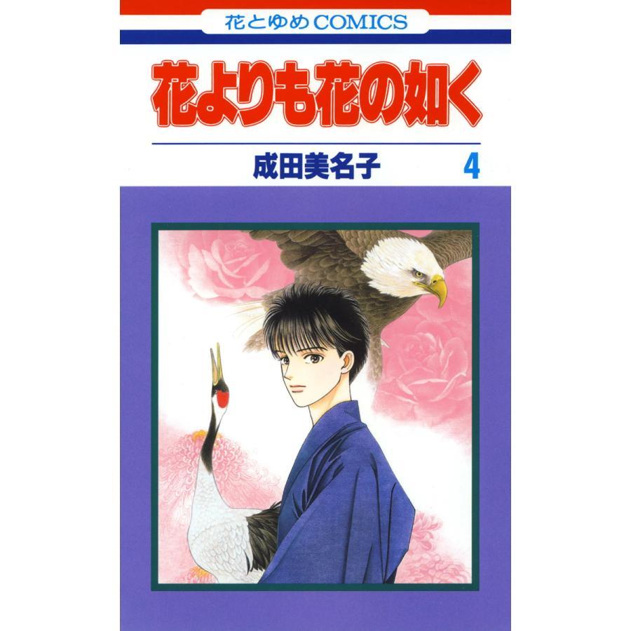 花よりも花の如く (4) 電子書籍版 / 成田美名子 ebookjapan