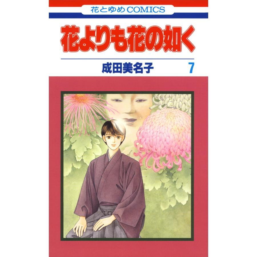 花よりも花の如く (7) 電子書籍版 / 成田美名子|ebookjapan