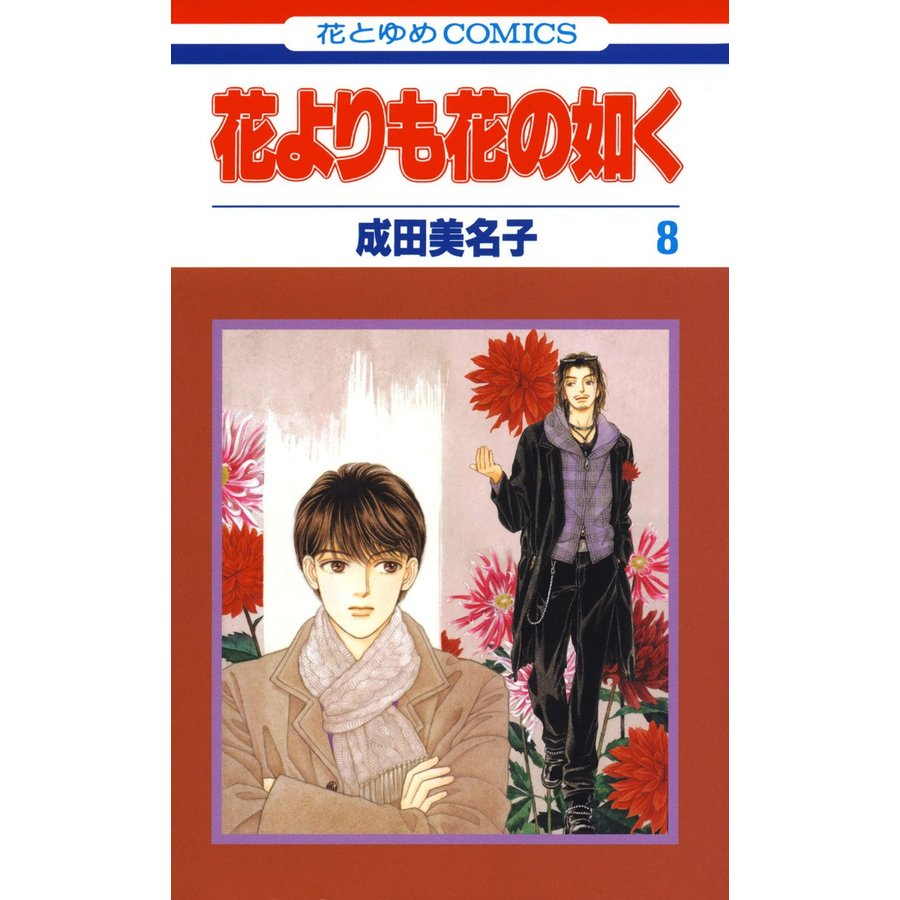 花よりも花の如く (8) 電子書籍版 / 成田美名子|ebookjapan