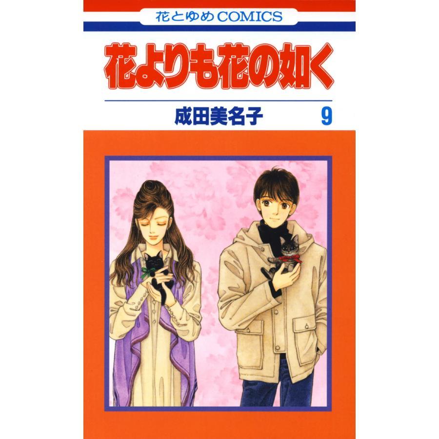 花よりも花の如く (9) 電子書籍版 / 成田美名子 ebookjapan