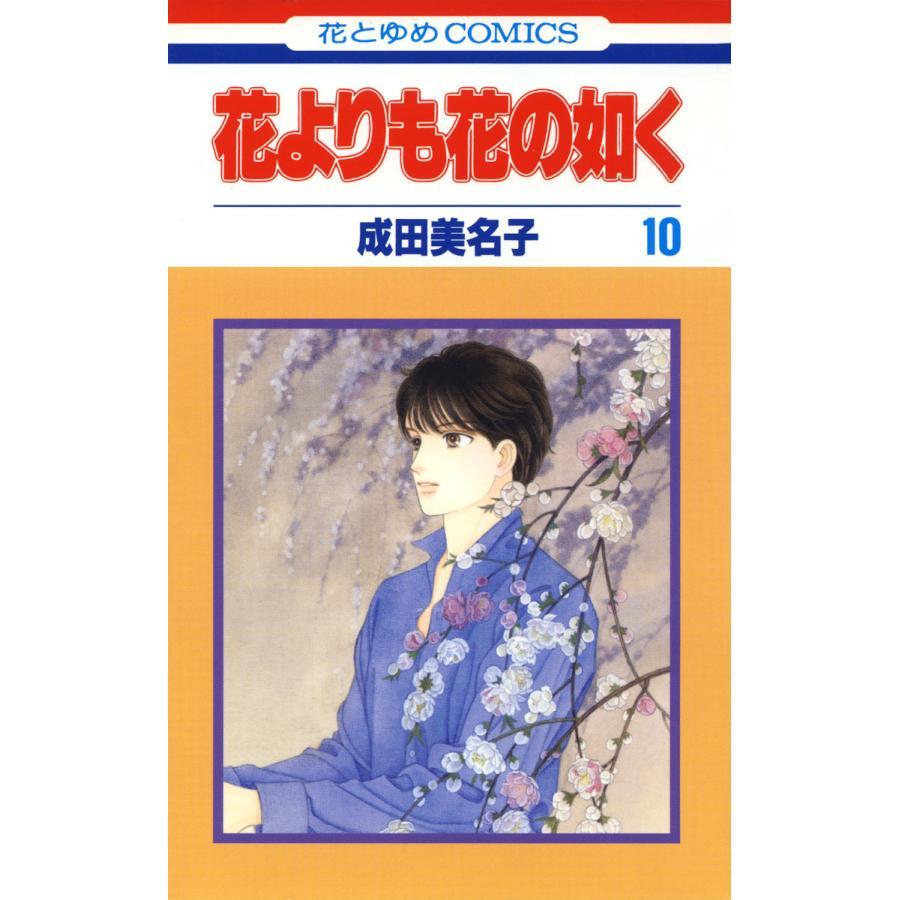 花よりも花の如く (10) 電子書籍版 / 成田美名子|ebookjapan