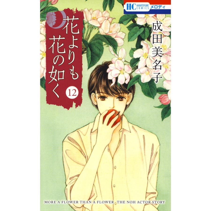 花よりも花の如く (12) 電子書籍版 / 成田美名子|ebookjapan
