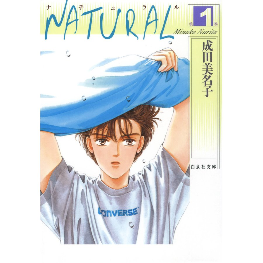 NATURAL (1) 電子書籍版 / 成田美名子|ebookjapan