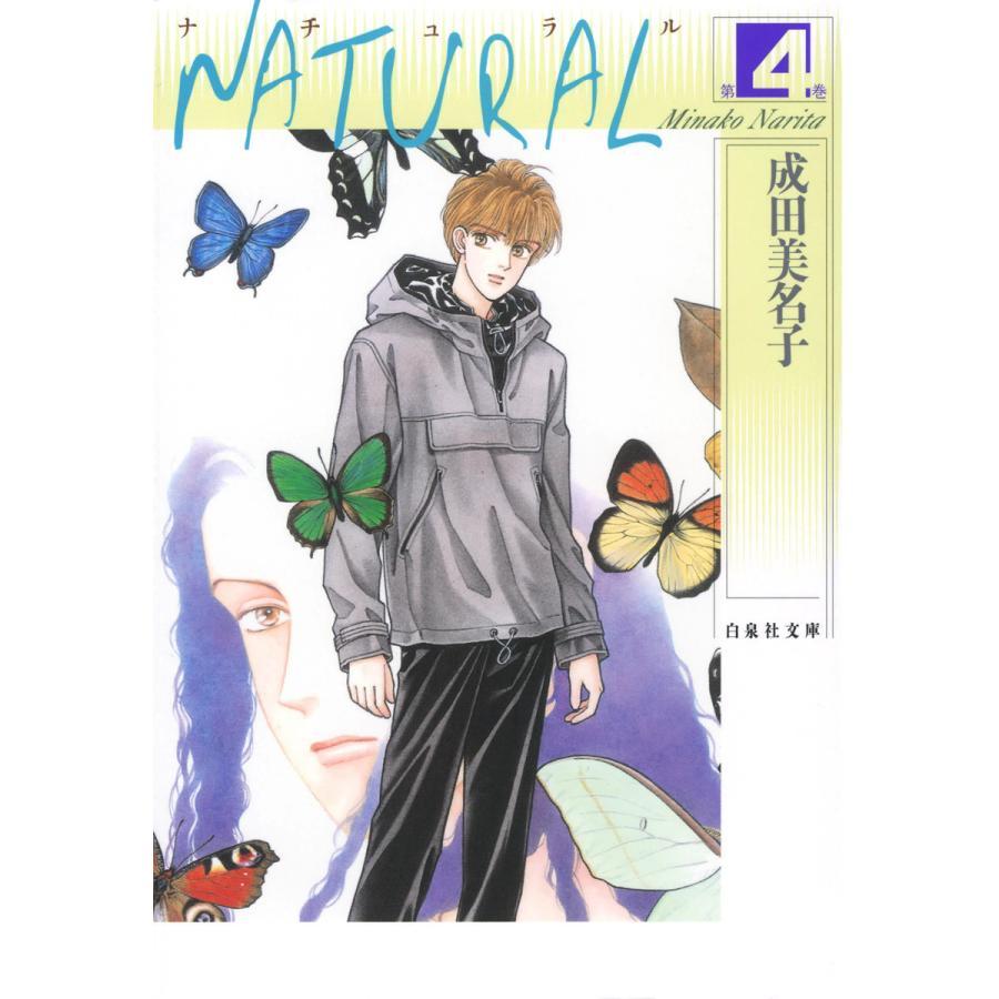 NATURAL (4) 電子書籍版 / 成田美名子|ebookjapan