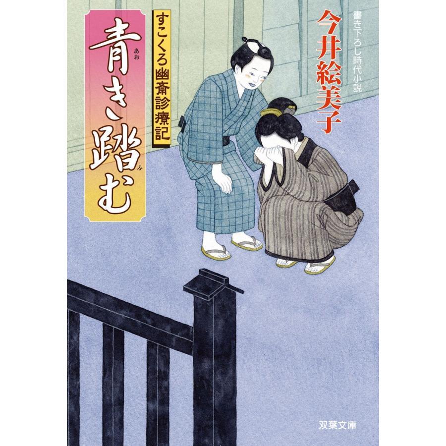 すこくろ幽斎診療記 : 6 青き踏む 電子書籍版 / 今井絵美子|ebookjapan