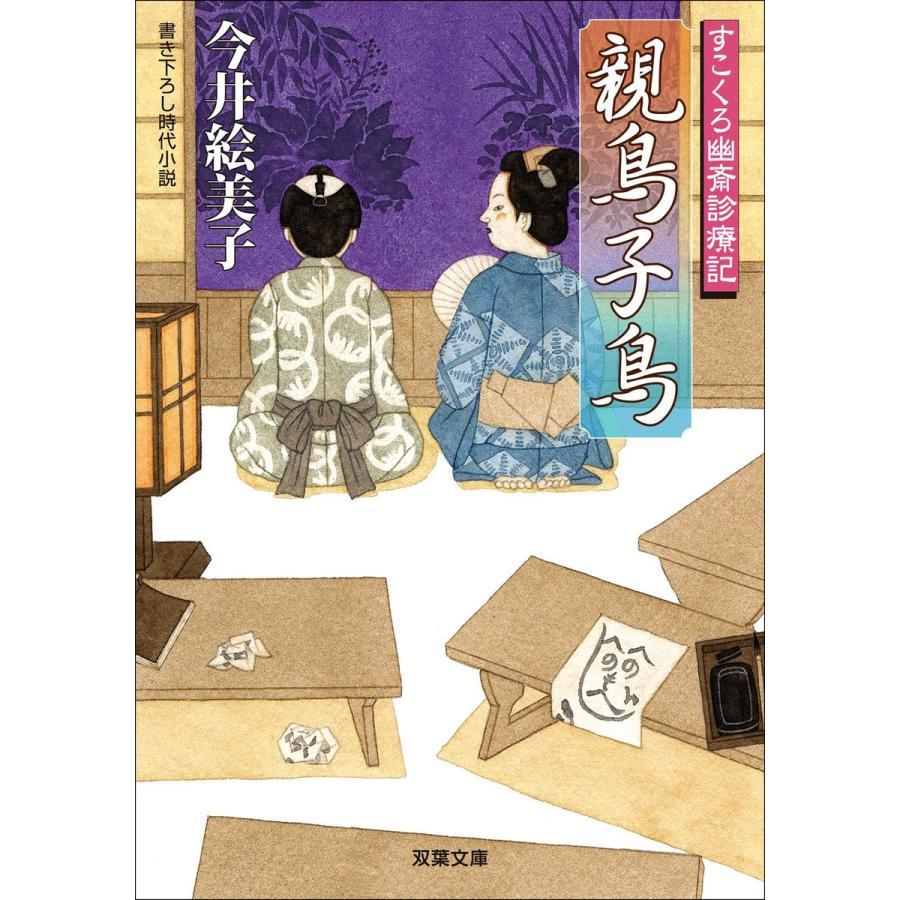 すこくろ幽斎診療記 : 7 親鳥子鳥 電子書籍版 / 今井絵美子 ebookjapan