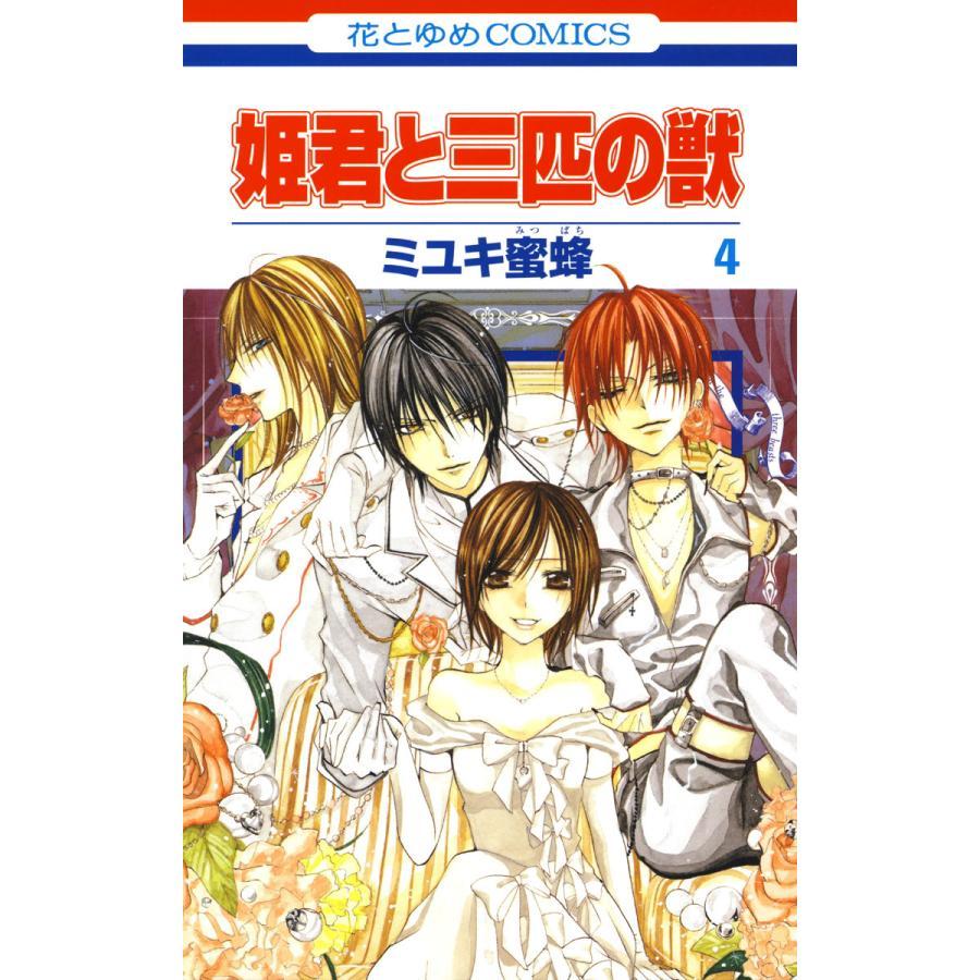 姫君と三匹の獣 (4) 電子書籍版 / ミユキ蜜蜂|ebookjapan