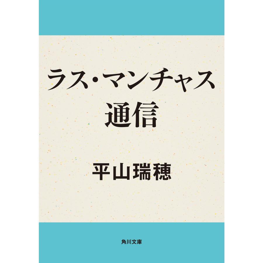 ラス・マンチャス通信 電子書籍版 / 著者:平山瑞穂 ebookjapan