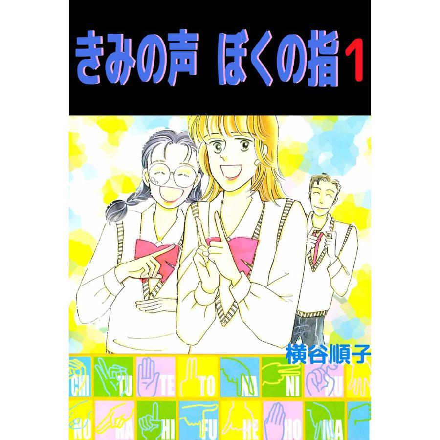 きみの声 ぼくの指 (1) 電子書籍版 / 横谷順子|ebookjapan