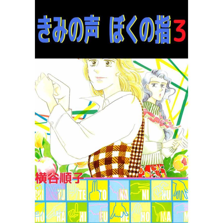 きみの声 ぼくの指 (3) 電子書籍版 / 横谷順子|ebookjapan