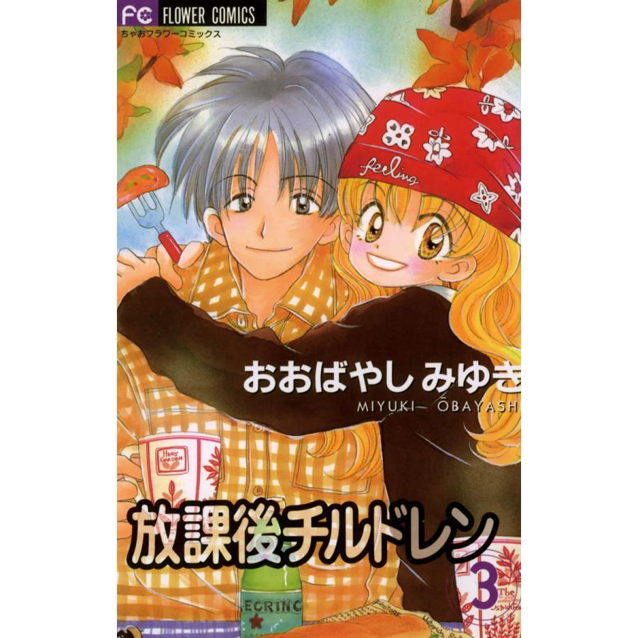 放課後チルドレン (3) 電子書籍版 / おおばやしみゆき|ebookjapan
