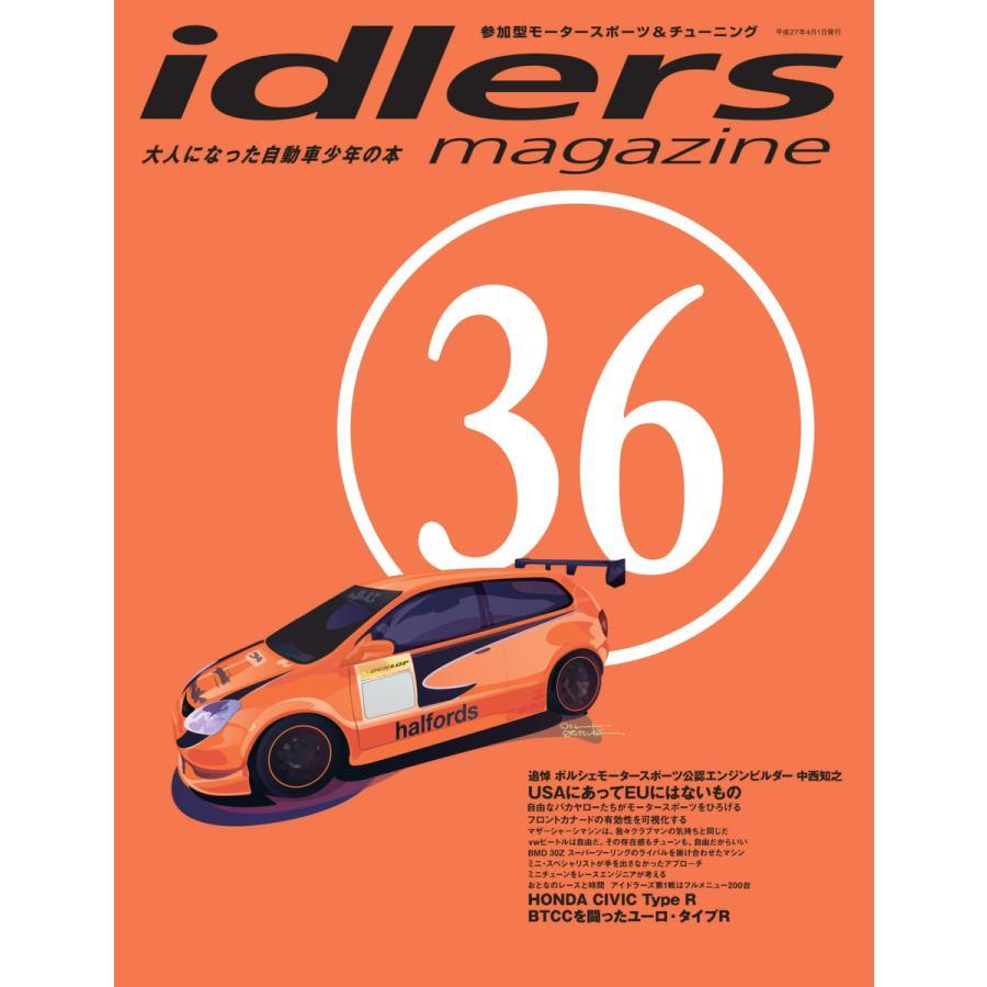 idlers magazine(アイドラーズマガジン) 36号 電子書籍版 / idlers magazine(アイドラーズマガジン)編集部|ebookjapan