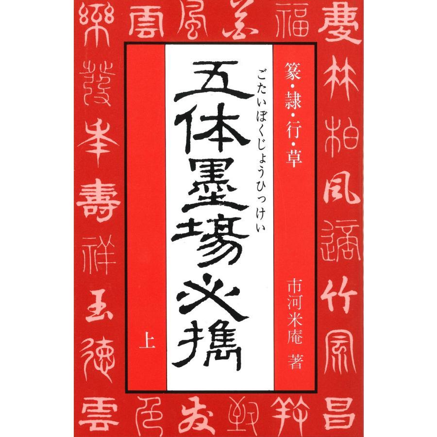 五体墨場必携(上) 篆・隷・行・草 電子書籍版 / 著:市河米庵|ebookjapan