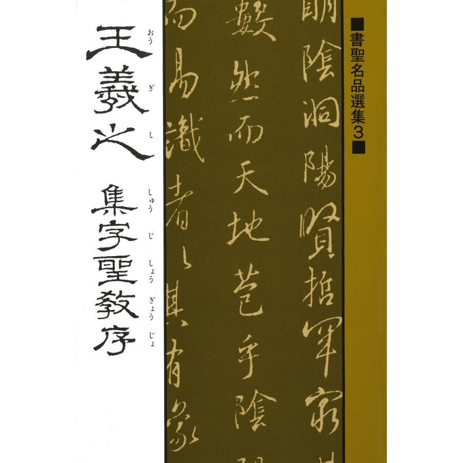 書聖名品選集(3)王羲之 : 集字聖教序 電子書籍版 / 解説:桃山艸介|ebookjapan