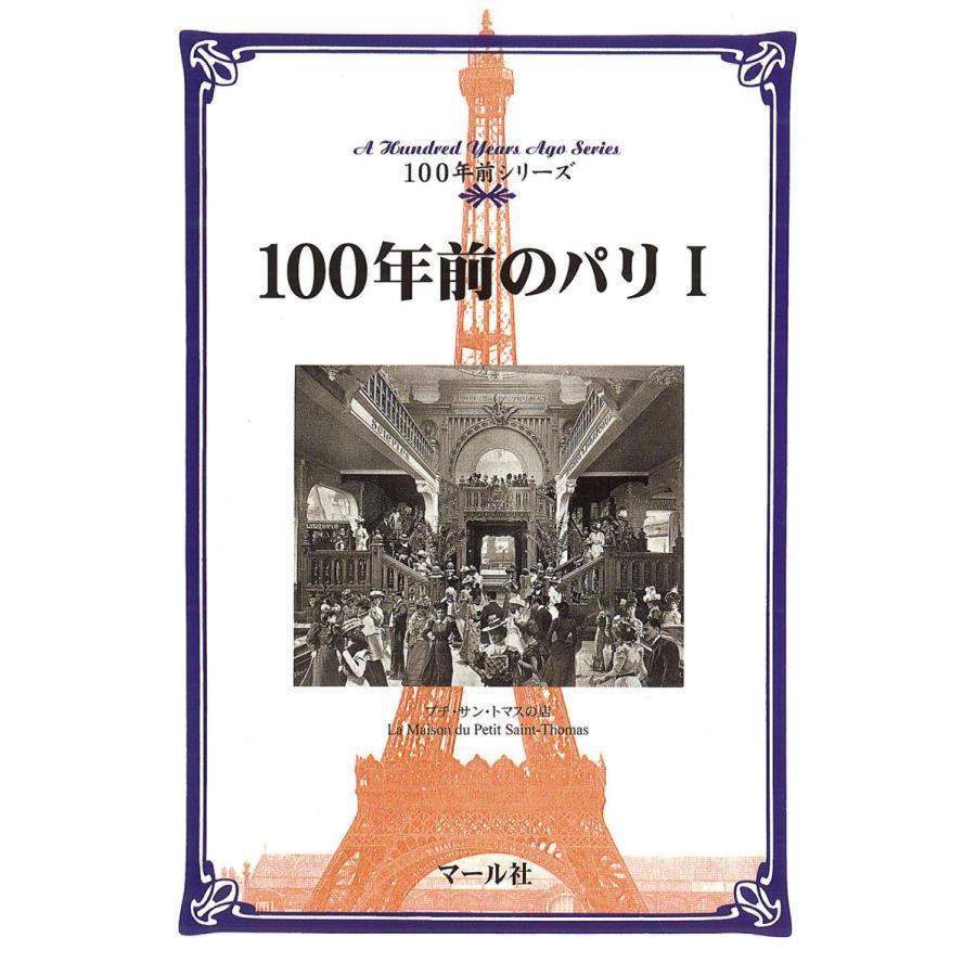 100年前のパリ(1) 電子書籍版 / 編:マール社編集部|ebookjapan