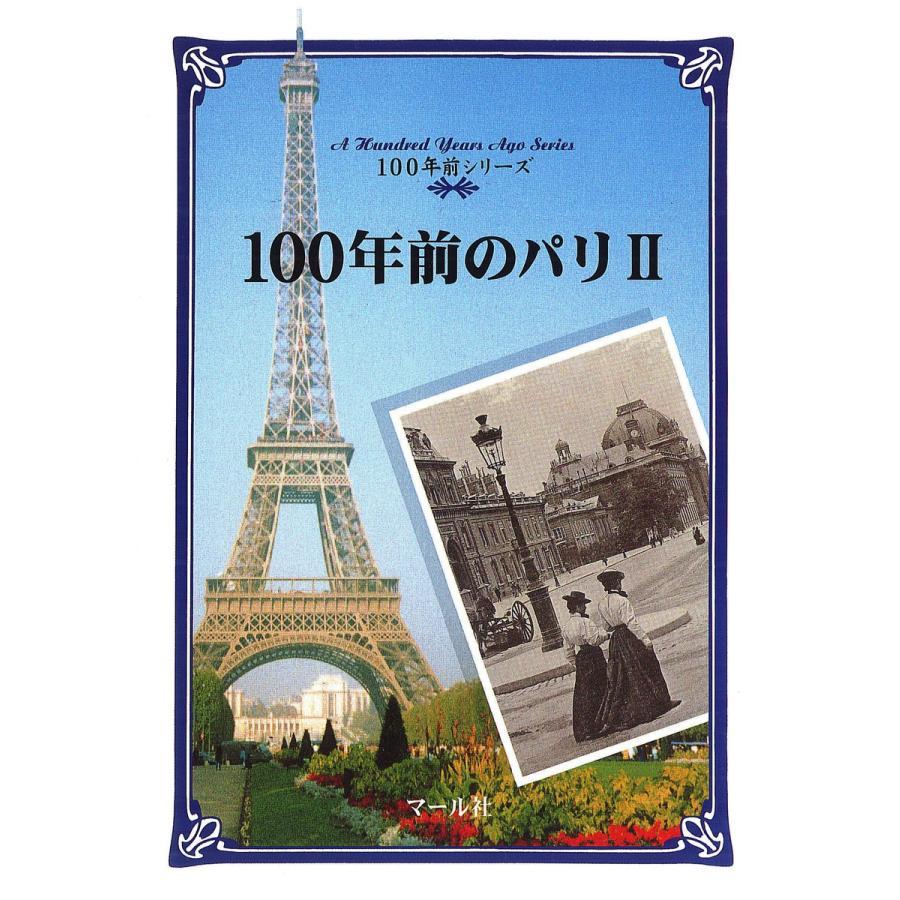 100年前のパリ(2) 電子書籍版 / 編:マール社編集部|ebookjapan
