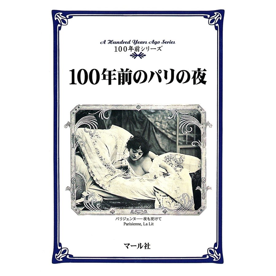 100年前のパリの夜 電子書籍版 / 編:マール社編集部 ebookjapan